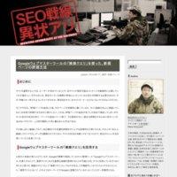 ウェブクルーSEOブログ