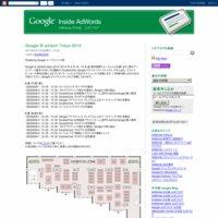 Google AdWords 日本版公式ブログ