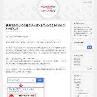 Yahoo!検索スタッフブログ